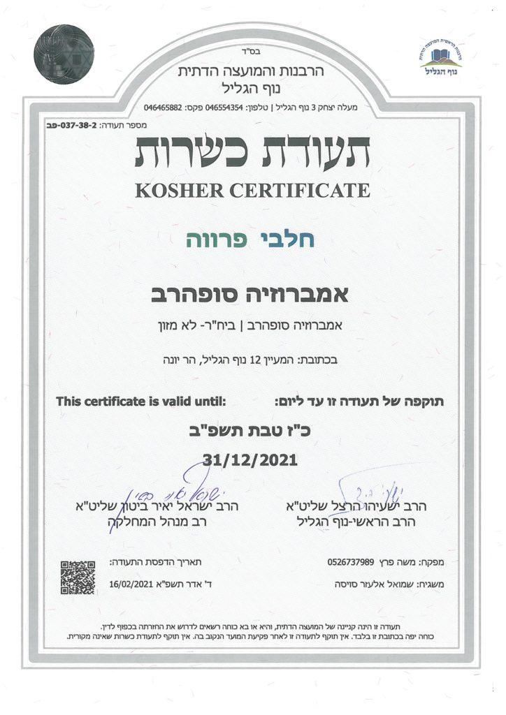 kosher certificate 2021
