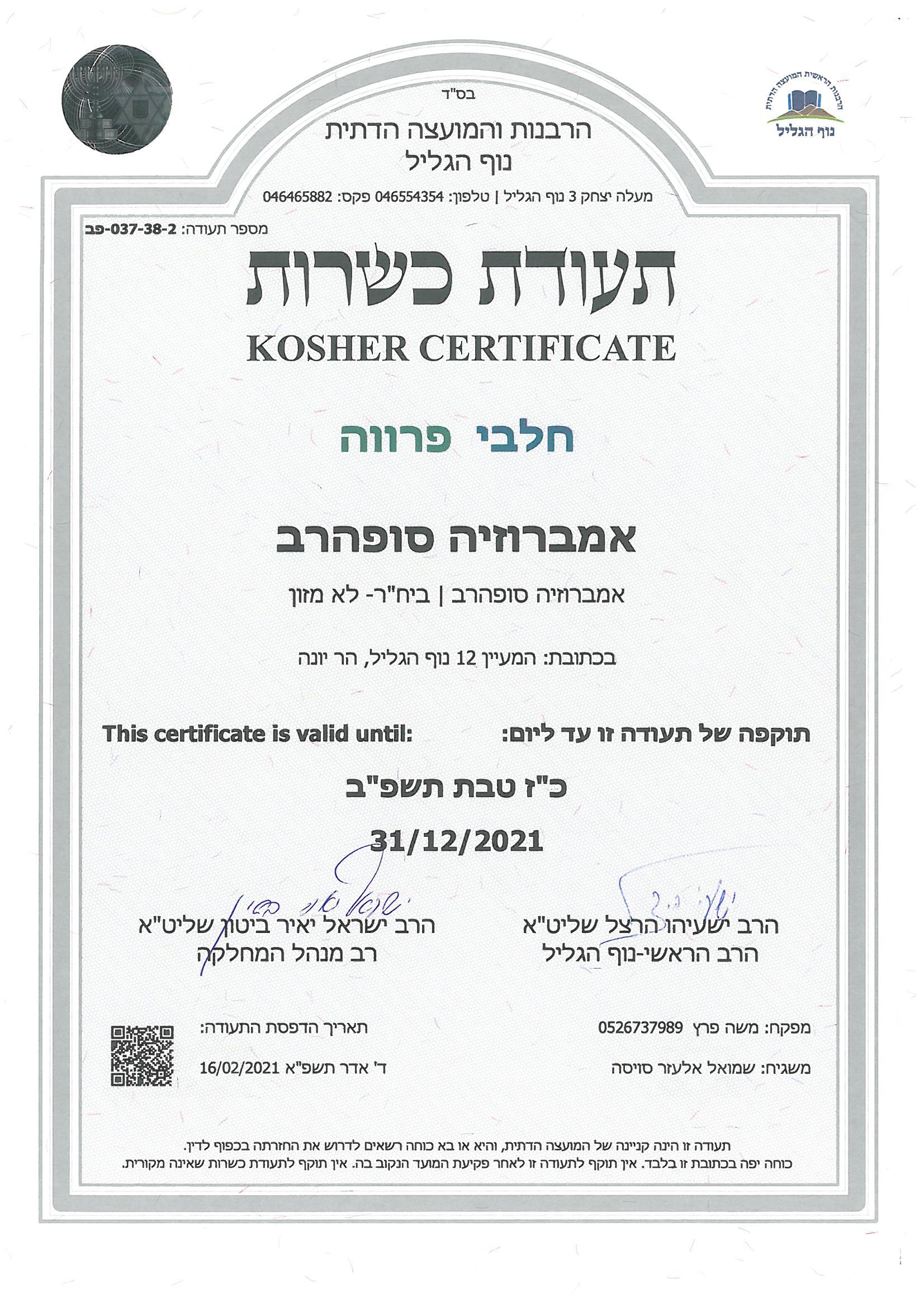granagard kosher certificate